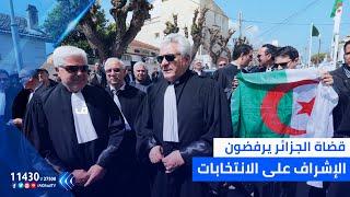 قضاة الجزائر يرفضون الإشراف على الانتخابات.. شاهد الأسباب