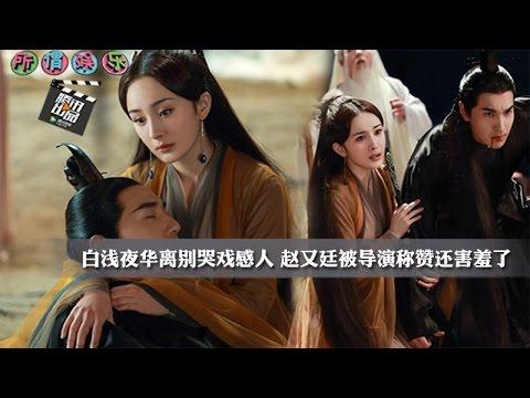 [所谓娱乐]佟丽娅未戴婚戒陈思诚否认离婚 杨幂赵又廷哭戏感人