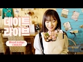 [데이트라이브] CHEEZE(치즈)_Mood Indigo(무드 인디고)