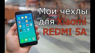 Мои чехлы для Xiaomi REDMI 5A / Case for Redmi 5A
