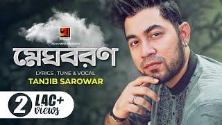 Meghoboron || মেঘবরণ || Tanjib Sarowar || Sajid Sarkar || Bangla New Song 2020 | G Series | 4K Video
