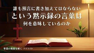 キリスト教映画「聖書の奥義を解く」抜粋シーン(3)誰も預言に書き加えてはならないという黙示録の言葉は何を意味しているのか