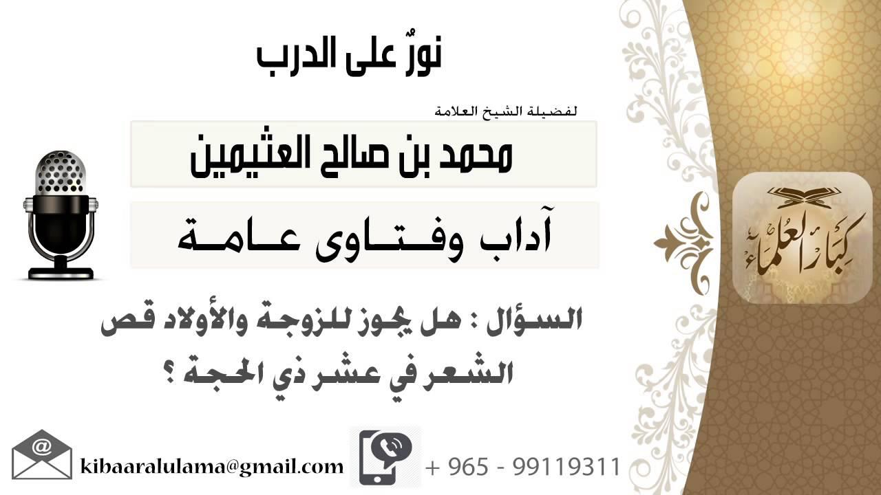 لقاء 570 من 701 هل يجوز للزوجة والأولاد قص الشعر في عشر ذي الحجة الشيخ محمد بن صالح العثيمين Youtube