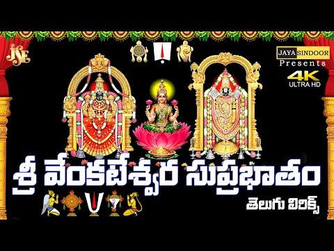 Sri Venkateswara Suprabatham With Telugu Lyrics || Kausalya Supraja Rama || Divine Music Jayasindoor
