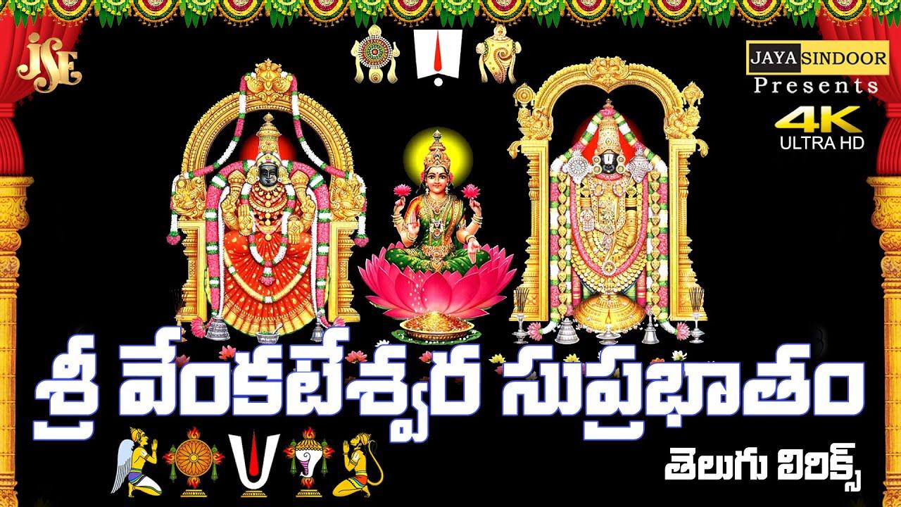 Suprabhatam free mp3 download in tamil.