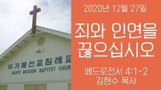 2020 1227 죄와 인연을 끊으십시오 | 베드로전서 4:1-2 | 김현수 목사