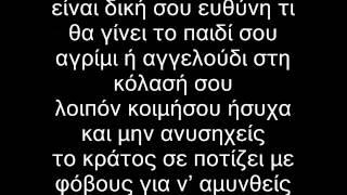 Repeat youtube video 12ος Πιθηκος - ΕΙΚΟΝΕΣ(Lyrics) Feat ΠΕΛΙΝΑ