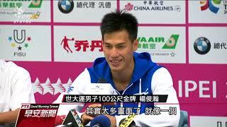 世大運男子百公尺賽跑 楊俊瀚10秒22摘冠 20170825 公視早安新聞