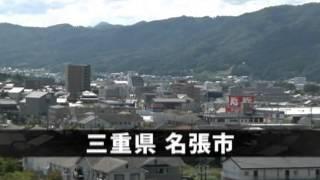 三重県伊賀市・名張市の紹介