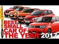 BEST SMALL CAR OF 2017 IN INDIA | BEST CARS IN INDIA | BEST SMALL CAR IN INDIA