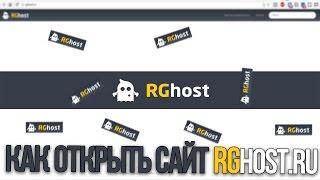 Что делать если не открывается сайт Rghost.ru или же другие сайты(, 2014-12-01T06:58:40.000Z)
