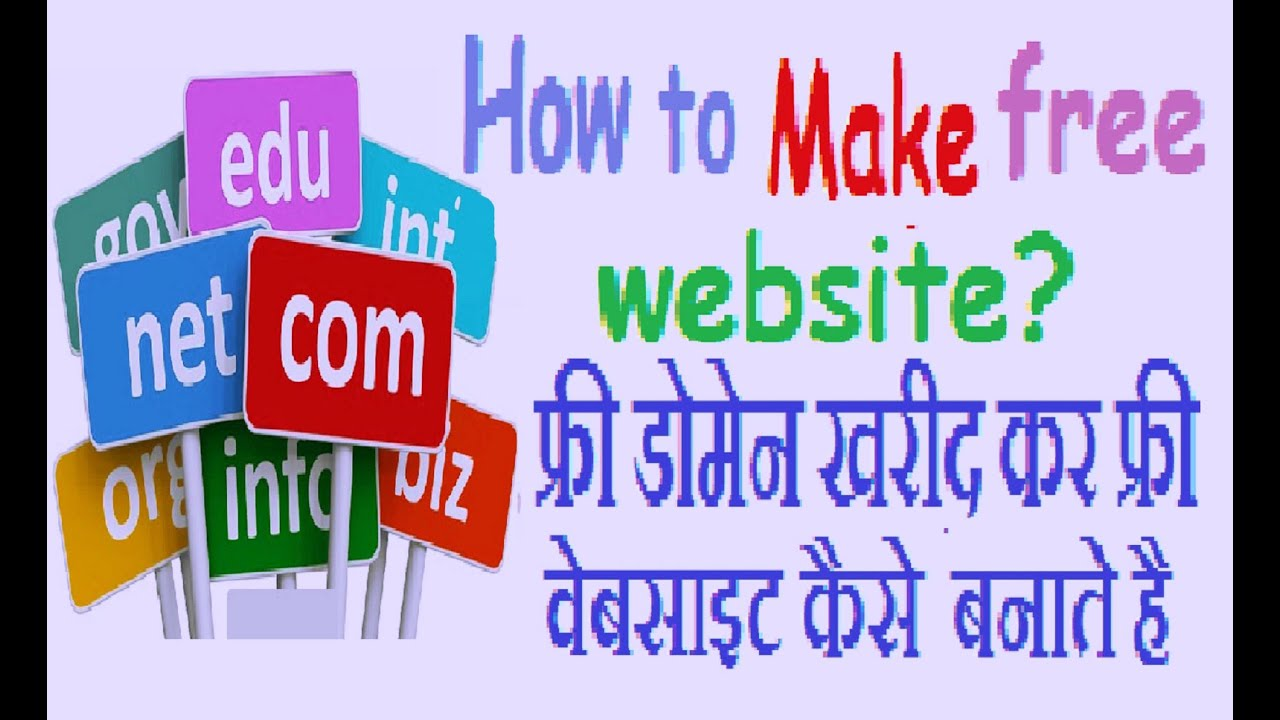 how to buy a website domain for free