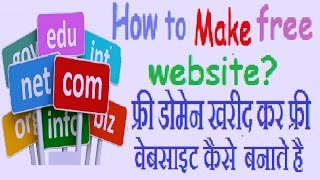 How to Make free website and free domain and free web hosting? By hindiworld