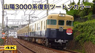 山陽3000系復刻ツートンカラー3030号編成 2019.7【4K】