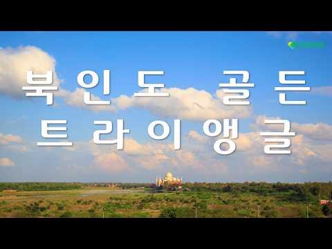 #북인도 #골든트라이앵글 추천 여행지
