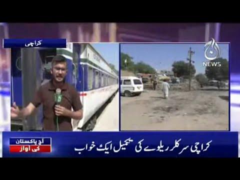 Karachi Circular Railway..Takmeel Ek Khuwab | Aaj Pakistan Ki Awaz | 18 Oct 2021 | Aaj News
