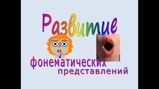 Развитие фонематических представлений: ЗВУКИ НАШЕЙ РЕЧИ (серия 1)