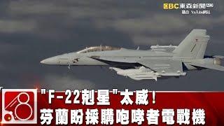 """""""F-22剋星""""太威! 芬蘭盼採購咆哮者電戰機《8點換日線》2019.02.20"""