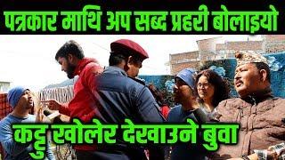 कट्टु खोलेर देखाउने बुवा,प्रहरी बोलाइयो Himesh Neaupane New Video