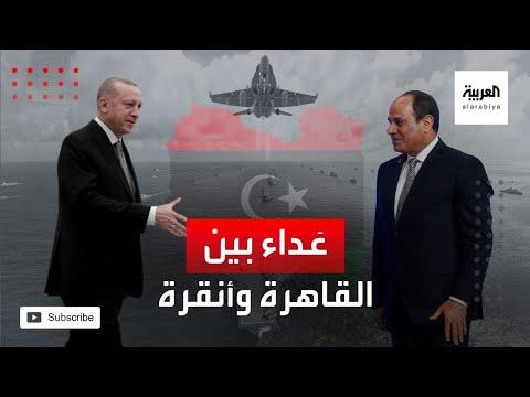 مصر ترفض محاولات تركيا التنسيق الأمني معها في ملفات ليبيا والمتوسط