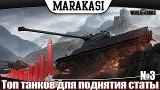 Топ лучших танков для поднятия статистики World of Tanks рейтинг танков wot часть 3