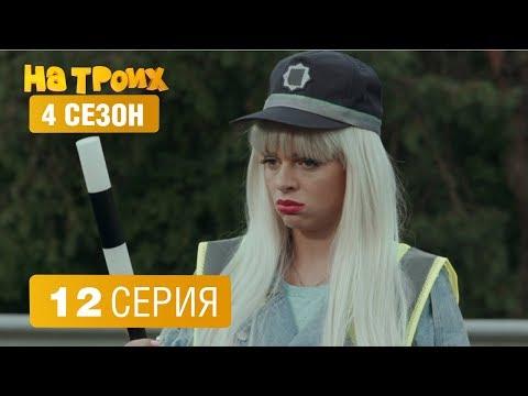 На троих - 4 сезон 12 серия   ЮМОР ICTV - видео онлайн