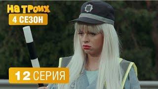 На троих - 4 сезон 12 серия | ЮМОР ICTV