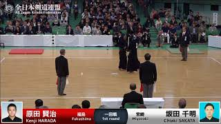 Kenji HARADA -1M Chiaki SAKATA - 65th All Japan KENDO Championship - First round 27