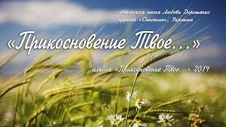 """""""Прикосновение Твое..."""" (альбом """"Прикосновение Твое..."""", Любовь Дорошенко)"""