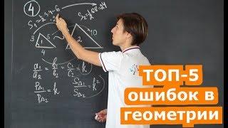 Математика| ТОП-5 ошибок в геометрии