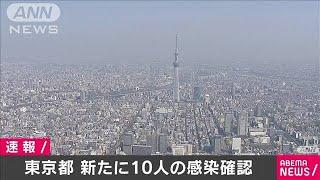 新型コロナ 東京都できょう新たに10人の感染を確認(20/05/26)