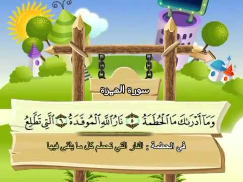 Learn the Quran for children : Surat 104 Al-Humazah (The Slanderer)