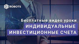 Хитрости использования индивидуального инвестиционного счета (ИИС) - Андрей Ванин