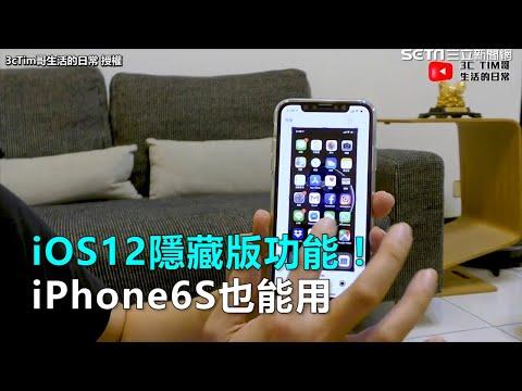 iOS12隱藏版功能!iPhone6S也能用|三立新聞網SETN.com