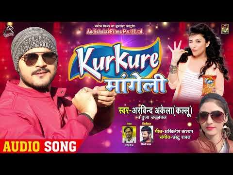 KurKure मांगेली | #Arvind_Akela_Kallu , Duja Ujjwal का Happy Birthday Bhojpuri Song