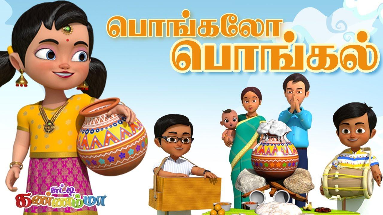 பொங்கலோ பொங்கல் | சுட்டி கண்ணம்மா தமிழ் குழந்தைகள் தைப்பொங்கல் பாடல் Tamil Thai Pongal Song for Kids
