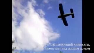 Самолёт распыляющий химикаты, пролетает над жилым домом(, 2016-07-26T17:11:24.000Z)