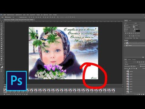 Как убрать надпись с гифки в фотошопе
