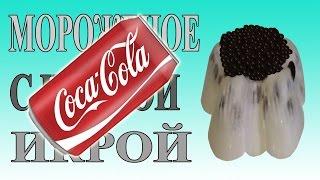 Что будет, если скрестить Coca-Cola, МОРОЖЕНОЕ и Черную икру???