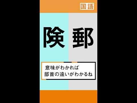 くに が まえ 漢字