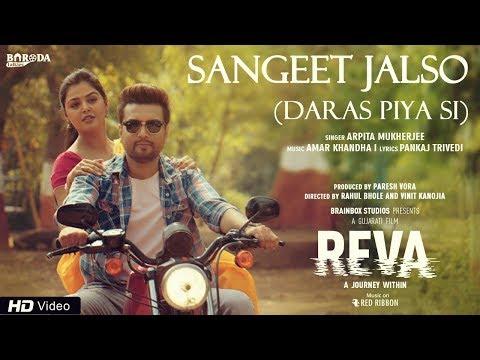 Sangeet Jalso (Daras Piya Si) રેવા 2018 Gujarati Movie   M Monal Gajjar, Chetan Dhanani