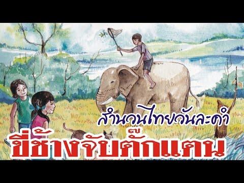 """สำนวนไทย""""วันละคำ"""" ขี่ช้างจับตั๊กแตน (กิจกรรมสมาชิก)"""