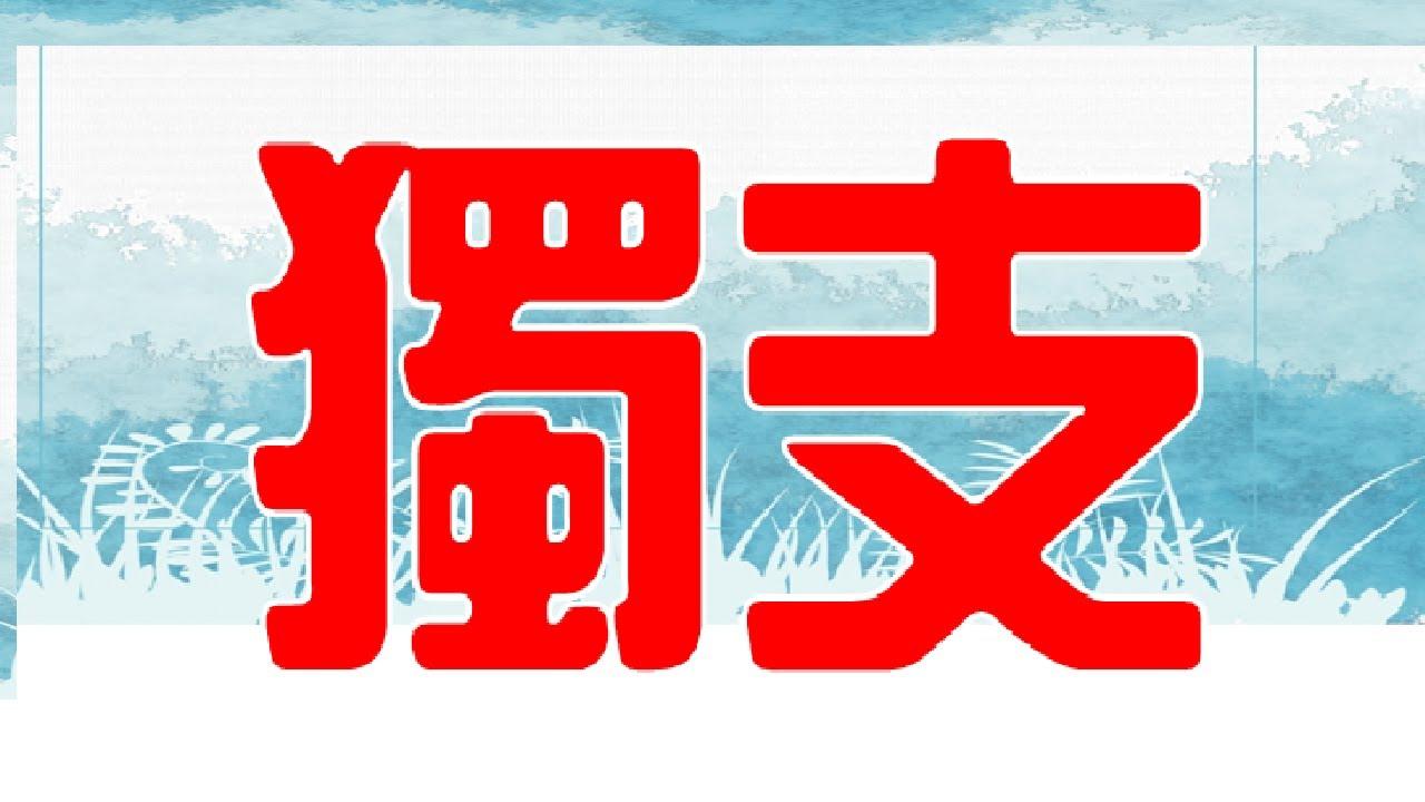 樂透奇俠9月25日-539天下-獨支