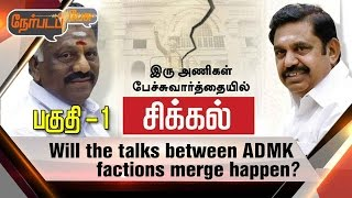 Nerpada Pesu 01-05-2017 – Puthiya Thalaimurai tv Show – Talks between ADMK factions merge happen ?