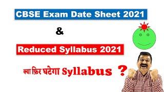 CBSE Board Exams 2021 date sheet, CBSE board Exam 2021 syllabus reduction, CBSE News, CBSE update
