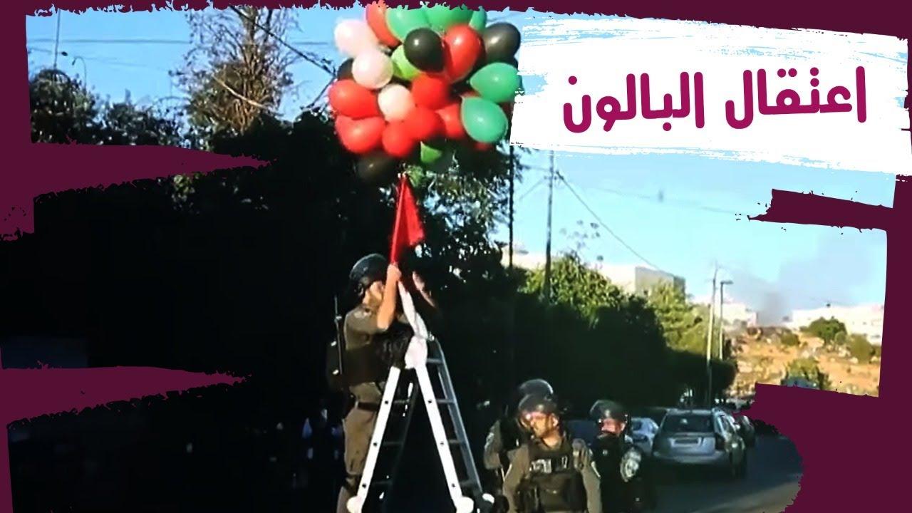 لحظة اعتقال البالون، والعلم الفلسطيني - كفاح زريقي  ما حد