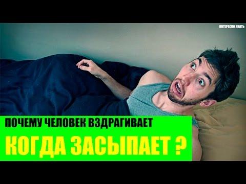 Почему человек вздрагивает когда засыпает?