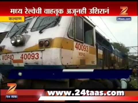 Kalyan Express Train Derailed