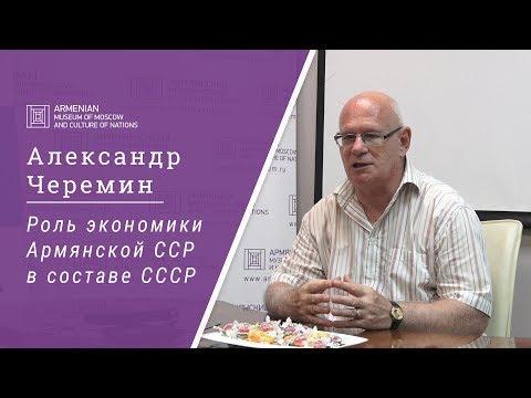 Александр Черемин: Армения в экономике СССР (08.06.2019)