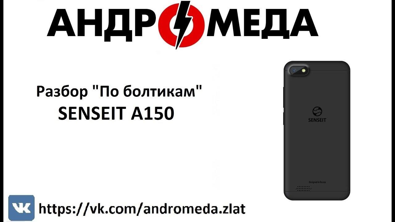 """Разбор """"По болтикам"""" SENSEIT A150"""